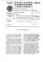 Патент 962710 Электромагнитный клапан