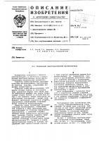 Патент 557679 Трехфазный пространственный магнитопровод