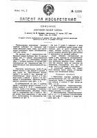 Патент 12230 Реактивная паровая турбина