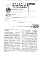 Патент 359306 Устройство для выделения тяжелых примесей из хлопка- сырцавсесоюзнаяпашгйо^гехпмчесьбивлиотска