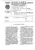 Патент 959212 Ротор электрической машины