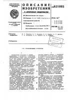 Патент 821093 Токоподводящее устройство