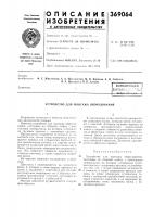 Патент 369064 Всесоюзная