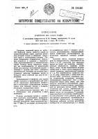 Патент 33132 Устройство для сушки торфа