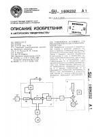 Патент 1408232 Поверочная установка для расходомеров малых и микрорасходов газа