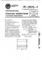 Патент 1083144 Просветляющее интерференционное покрытие