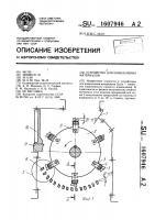 Патент 1607946 Устройство для измельчения материалов