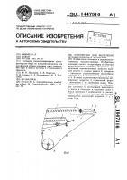 Патент 1447316 Устройство для выделения недомолоченных колосьев