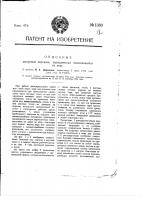 Патент 1380 Шатунная передача, периодически изменяющаяся на ходу