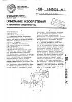 Патент 1645039 Пневмоинерционный сепаратор