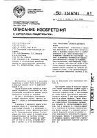 Патент 1516701 Уплотнение затвора шарового крана