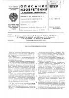 Патент 319251 Экскаватор-дреноукладчик