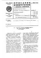 Патент 891754 Концентрат смазочно-охлаждающей жидкости для горячей прокатки алюминия и его сплавов