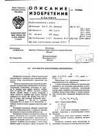 Катализатор для получения акрилонитрила