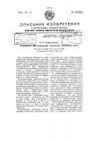 Патент 54721 Устройство для нагревания жидкостей, например, воды