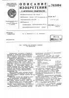 Патент 763094 Состав для пропитки изделий из древесины