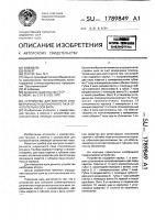 Патент 1789849 Устройство для контроля симметричности шпоночного паза относительно оси вала