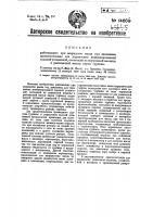 Патент 14669 Работающее при посредстве масла под давлением приспособления для управления комбинированной судовой установкой, состоящей из поршневой машины и работающей мятым паром турбины