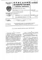 Патент 679522 Способ монтажа вертикальных конструкций