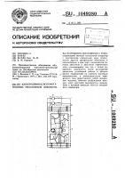 Патент 1049280 Электропривод вспомогательных механизмов локомотива переменно-постоянного тока