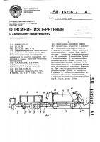 Патент 1523617 Подметально-уборочная машина