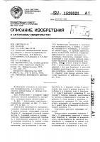 Патент 1528821 Очиститель волокнистого материала