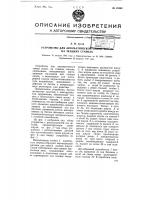 Патент 67803 Устройство для автоматической смены шпулька ткацких станках