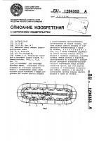 Патент 1204353 Конвейер для сварочных поточных линий