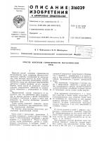 Патент 316039 Способ контроля герметичности металлическихтруб