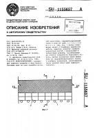 Патент 1155657 Берегоукрепление
