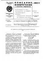 Патент 990314 Собиратель для флотации полиметаллических руд