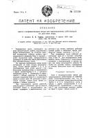 Патент 15510 Щит к нагревательным печам для предохранения работающих от действия жара