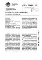 Патент 1646509 Устройство для транспортирования хлопка-сырца