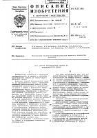 Патент 627161 Способ производства спирта из крахмалистого сырья