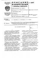 Патент 484987 Пильный механизм
