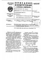 Патент 643197 Собиратель для флотации сульфидных руд
