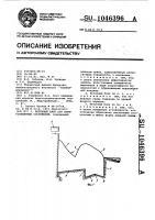 Патент 1046396 Бетонный блок для берегозащитных сооружений