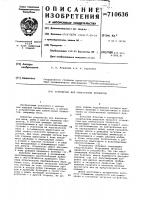 Патент 710636 Устройство для измельчения продуктов