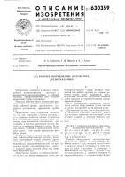 Патент 630359 Рабочее оборудование экскаваторадреноукладчика