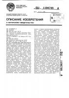 Патент 1194748 Устройство для автоматической светофорной сигнализации