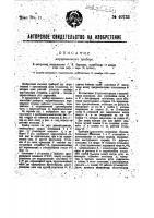 Патент 40733 Штриховальный прибор
