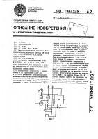 Патент 1264348 Устройство для передачи и приема информации по согласованной двухпроводной линии связи