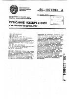 Патент 1074694 Стенд для сборки под сварку металлоконструкций