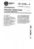 Патент 1217961 Способ получения волокнистого целлюлозосодержащего полуфабриката