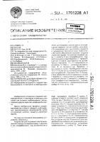 Патент 1701228 Устройство для получения пласта выпеченного продукта