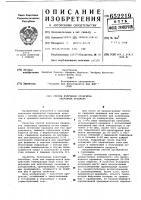 Патент 652219 Способ получения продуктов гидролиза крахмала