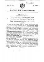 Патент 17573 Видоизменение охарактеризованной в п. 1 патента № 12287 топки
