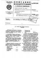 Патент 1004459 Смазка для горячей обработки металлов