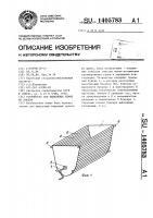 Патент 1405783 Устройство для выделения семян из плодов