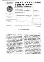 Патент 874601 Тепловой домкрат
